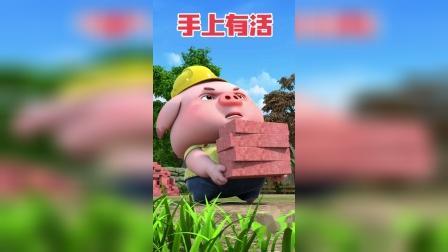 可爱猪:老板说一个红心给1块钱,我的梦想靠你们了