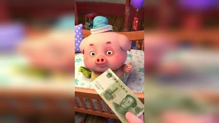 可爱猪:这有个会帮你数钱还会卖萌的猪
