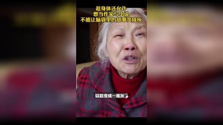 厉害!75岁学霸奶奶自考大学拿到毕业证~
