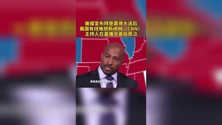 CNN主持人得知大选结果后,喜极而泣!