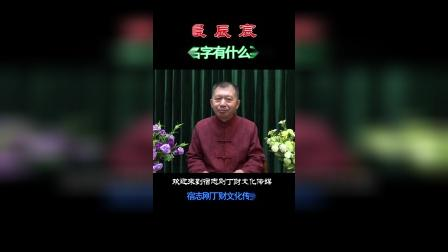 辰晨宸名字的不同(11.4)
