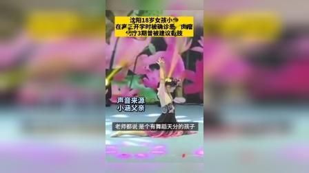 18岁舞蹈天才少女,患骨肉瘤双腿差6厘米