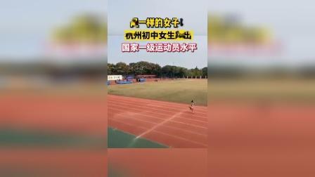 厉害了!杭州初中女生跑出国家一级运动员水平