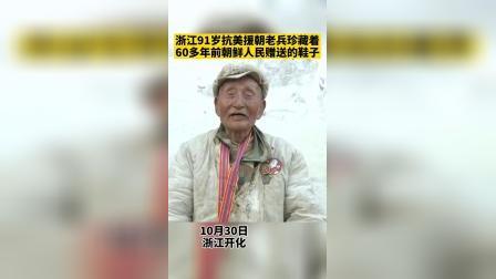 91岁抗美援朝老兵珍藏60多年人民送的鞋