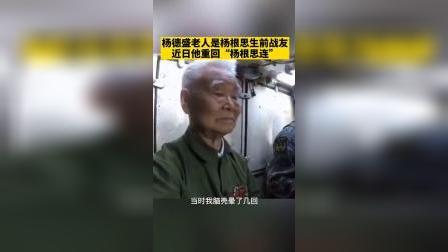 89岁抗美援朝老兵,体验新装备激动流泪