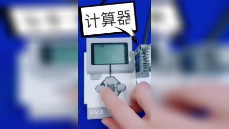 计算器-EV3版