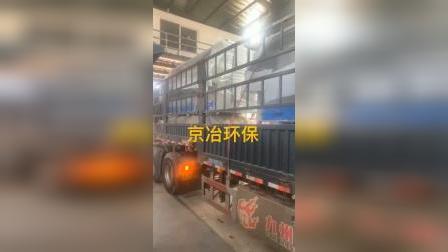 【京冶环保】环保设备装车发货啦