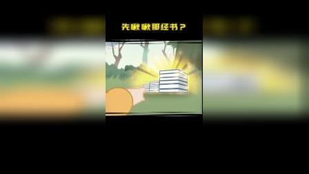 爆笑西游:为什么唐僧取到的是无字真经?