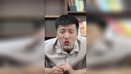 """张雪峰:两个""""搬砖""""专业,再分不清我就要哭了~"""