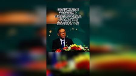 中国首富换人!钟睒睒再次超越马云、马化腾