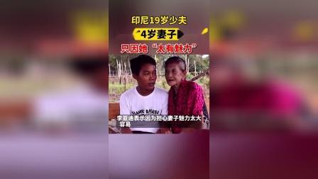 """印尼19岁少夫,软禁74岁""""老婆""""防出轨"""