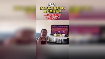 6岁女儿看到爸妈亲吻视频,直呼太恶心了