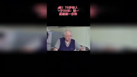 泪目!76岁老人照顾脑瘫儿子39年