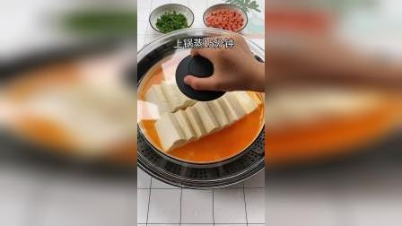 豆腐蒸鸡蛋,孩子长高菜,得经常吃