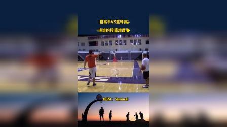 飞盘高手跟篮球高手比超远投篮,你觉得哪个更难呢?