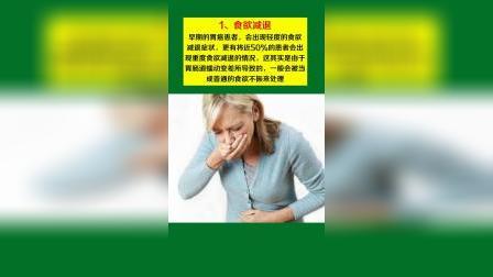 身体出现这4个症状一定不要大意,小心是胃癌!