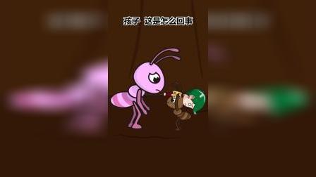 老原小始:小蚂蚁被小绿发现了,快跑...