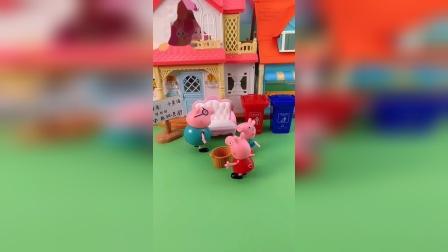 玩具:猪爸爸出去扔垃圾,佩奇还找来了。