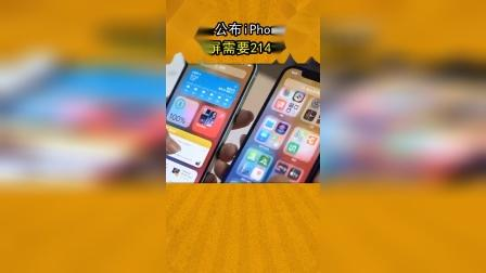 摔不起!苹果公布iPhone 12换屏需要2149元。