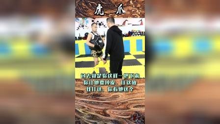 传统武术有很多手法,今天给大家介绍一种比较凶狠的——虎爪