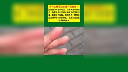 警惕!手指出现这种标志 你可能得了癌症