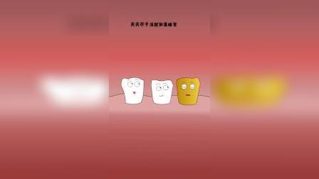 这牙齿怎么变色了呢?