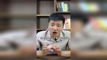张雪峰:还有人在问我现在考研复习早不早!考清华北大早不早?