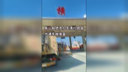 洗扫车服务惠州高速_垃圾车洗扫车厂家出租_易山租赁