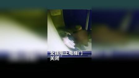 男子电梯内猥亵女童近一分钟,已被刑拘