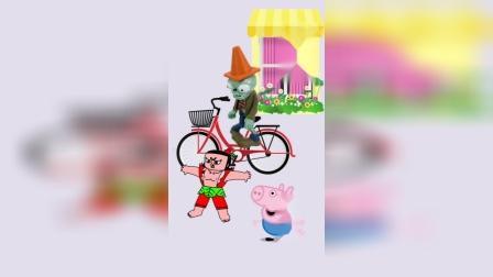 僵尸自行车骑走了,这明明是乔治的车