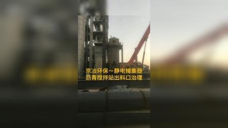 【京冶环保】环保设备:电捕焦油器