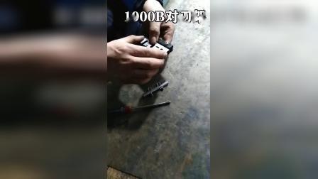 电刨对刀架  磨刀架安装视频