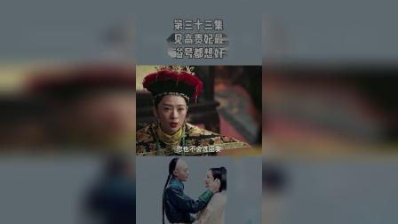 《如懿传》皇上去见高贵妃最后面,没想到连谥号都想好了