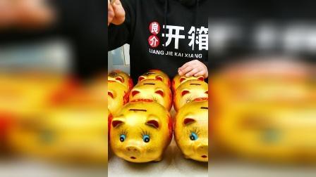 12.15金钱猪