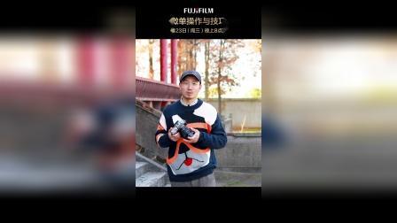 【直播】12月23日晚8点富士微单操作与技巧分享