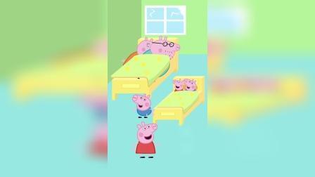 佩奇乔治没地方睡觉了,都怪猪爸爸太迷糊