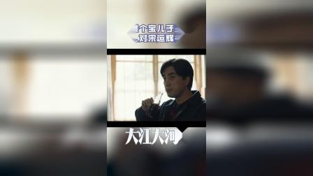 大江大河2:老丈人对宋运辉很亲热,却使唤儿子干这干那的