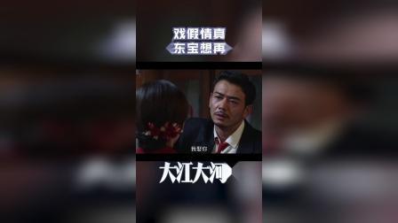 大江大河2:雷东宝心里有韦春红,虽然办酒是假,但他打算真结婚