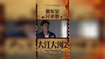 大江大河2:兄弟闹别扭怎么办?雷东宝教程上线,包教包会!