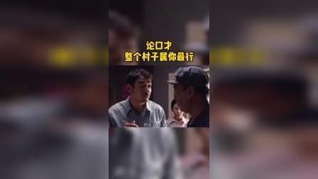 大江大河2:有雷东宝这口才这胆量,有啥大事办不成!