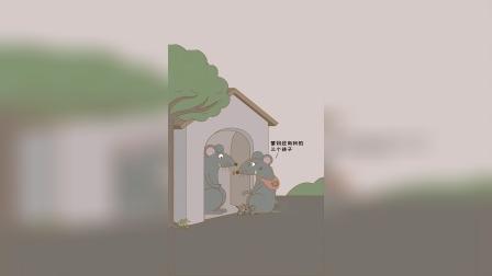 搞笑动画:这才是真老鼠
