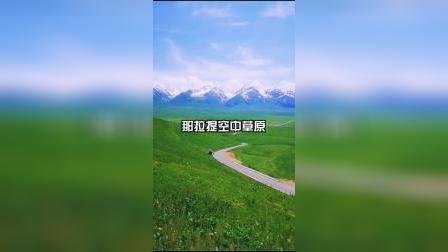 如果累了,去趟新疆吧