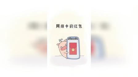搞笑动漫:红包啊!你该学会自己长大了!