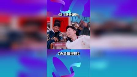 火星情报局:多才多艺型艺人杨迪跳《新贵妃醉酒》