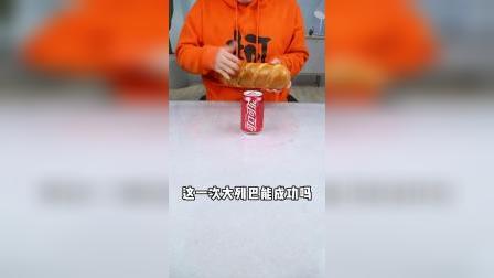 大列巴砸可乐月饼