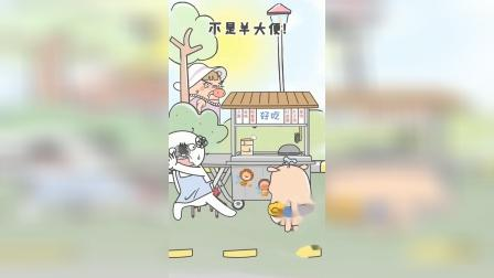 搞笑动漫:猪王子居然会讲价了
