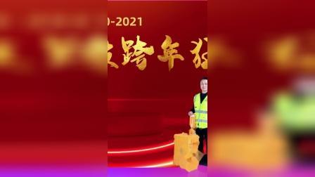 2020-2021管畅科技跨年狂欢,新的一年,愿你所求皆如所愿