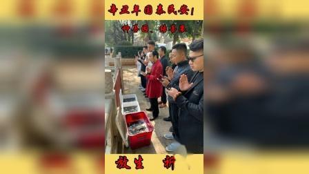 王炳程老师放生祈福,祝辛丑年国泰民安!种善困、结善果!
