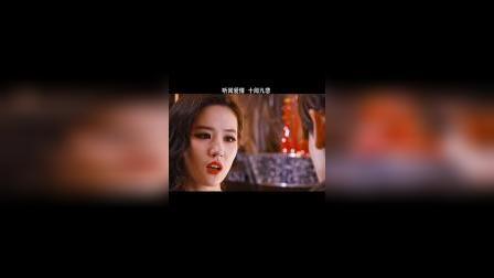 刘亦菲的金Q爱情,床与人真的会在一起吗,终究还是输在穷上