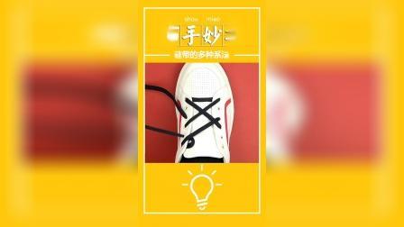 鞋带的多种系法,美观又大方,你学会了吗